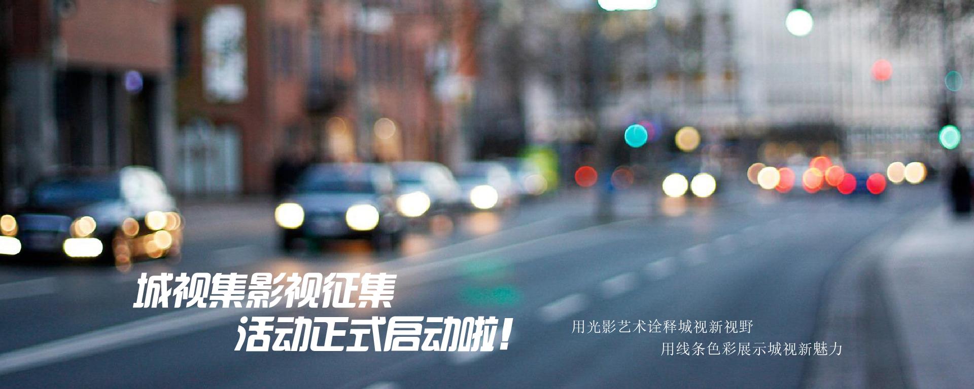 城市集影视征集活动正式启动啦!