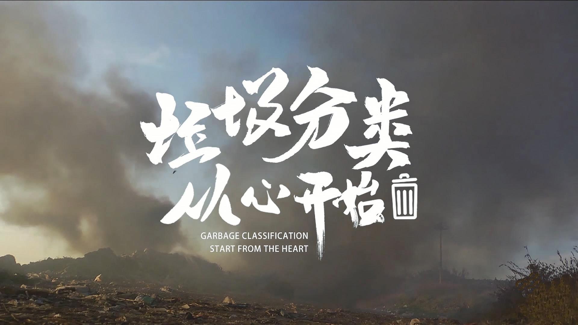 垃圾分类走进北京